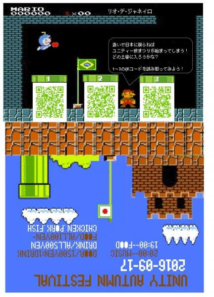 2013.09.17 イベントポスターマリオ
