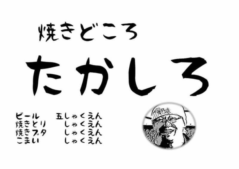2016.09.17 イベント 焼き処たかしろ