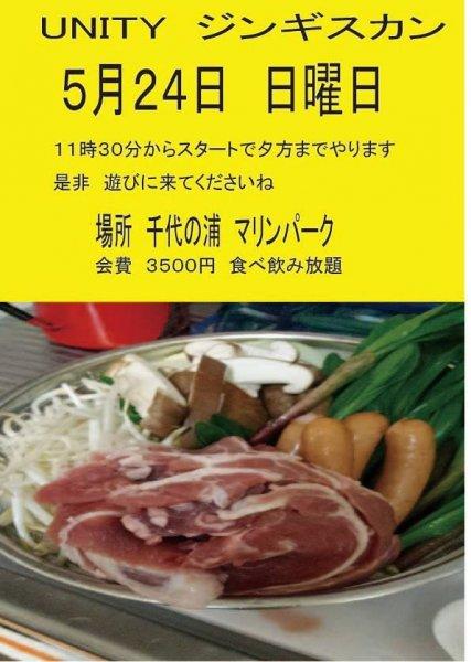 2015.05.24千代ノ浦 ジングスカン
